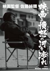 映画監督 佐藤純彌 映画(シネマ)よ憤怒の河を渉れ