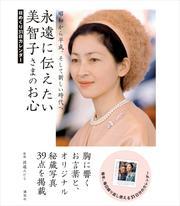 日めくり31日カレンダー 永遠に伝えたい美智子さまのお心