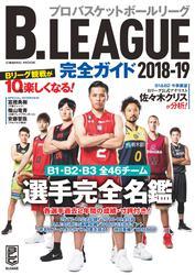 B.LEAGUE 完全ガイド 2018-19