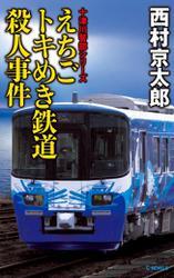 えちごトキめき鉄道殺人事件