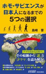 ホモ・サピエンスが日本人になるまでの5つの選択