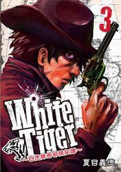 WhiteTiger ~白虎隊西部開拓譚~