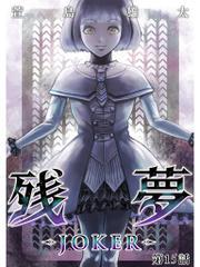 残夢 -JOKER-【分冊版】15話