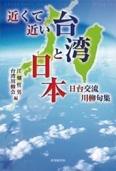 近くて近い台湾と日本-日台交流川柳句集