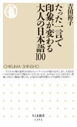 たった一言で印象が変わる大人の日本語100