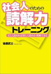 社会人のための読解力トレーニング―――正しく読めれば楽しく読める・理解できる
