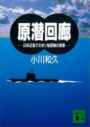 原潜回廊 日本近海での米ソ秘密戦の実態