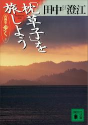 「枕草子」を旅しよう 古典を歩く 3