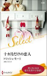 十カ月だけの恋人【ハーレクイン・セレクト版】