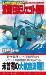 異次元航空戦艦「ひのもと」(2)激闘!日米ジェット戦隊