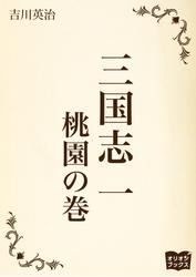 三国志 一 桃園の巻