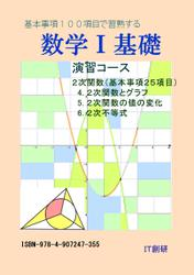 数学1 基礎 2次関数 演習コース