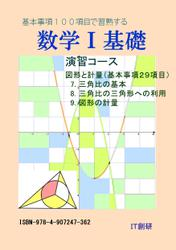 数学1 基礎 図形と計量 演習コース