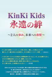 KinKi Kids 永遠の絆 ~2人の歩み、未来への希望~