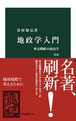 地政学入門 改版 外交戦略の政治学