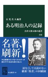 ある明治人の記録 改版 会津人柴五郎の遺書