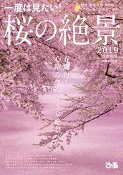 桜の絶景2019 首都圏版