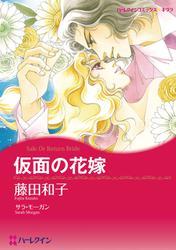 ハーレクインコミックス セット 2019年 vol.169