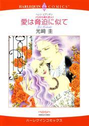 ハーレクインコミックス セット 2019年 vol.174