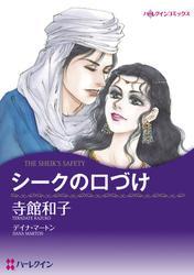 ハーレクインコミックス セット 2019年 vol.175