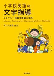 小学校英語の文字指導 リタラシー指導の理論と実践