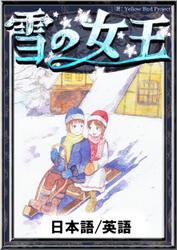雪の女王 【日本語/英語版】