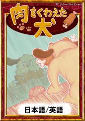 肉をくわえた犬 【日本語/英語版】