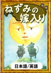 ねずみの嫁入り 【日本語/英語版】