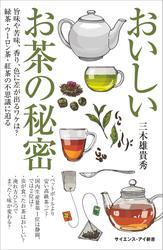 おいしいお茶の秘密 旨味や苦味、香り、色に差が出るワケは? 緑茶・ウーロン茶・紅茶の不思議に迫る