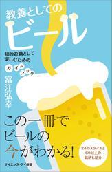 教養としてのビール 知的遊戯として楽しむためのガイドブック