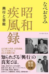 昭和疾風録 興行と芸能