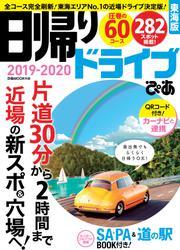 日帰りドライブぴあ 東海版2019-2020
