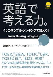 英語で考える力。40のサンプル・シンキングで鍛える!