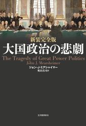 新装完全版 大国政治の悲劇