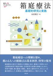 創元アーカイブス 箱庭療法 基礎的研究と実践
