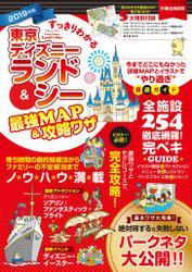 すっきりわかる東京ディズニーランド&シー最強MAP&攻略ワザ2019