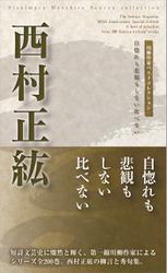 川柳作家ベストコレクション 西村正紘