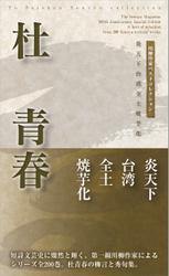 川柳作家ベストコレクション 杜青春