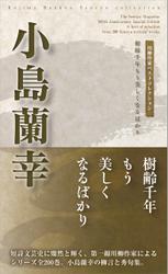 川柳作家ベストコレクション 小島蘭幸
