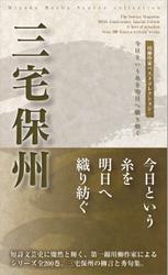 川柳作家ベストコレクション 三宅保州