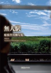 川柳句集 無人駅