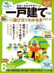 100%ムックシリーズ 日本一わかりやすい 一戸建ての選び方がわかる本2019-20