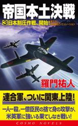 帝国本土決戦(3)日本制圧作戦、開始!