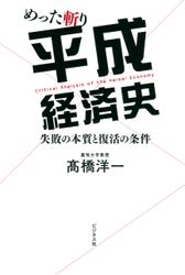 めった斬り平成経済史