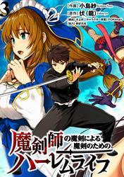 魔剣師の魔剣による魔剣のためのハーレムライフ WEBコミックガンマぷらす連載版