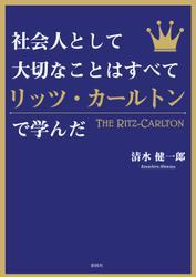社会人として大切なことはすべてリッツ・カールトンで学んだ(彩図社文庫)