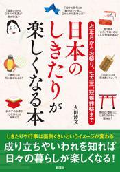 お正月からお祭り、七五三、冠婚葬祭まで日本のしきたりが楽しくなる本