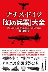 ナチス・ドイツ「幻の兵器」大全