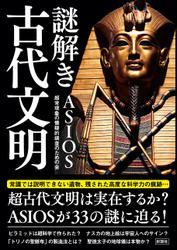 謎解き古代文明(彩図社文庫)