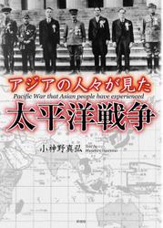 アジアの人々が見た太平洋戦争(彩図社文庫)